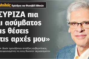 «Ο ΣΥΡΙΖΑ πια είναι ασύμβατος με τις θέσεις και τις αρχές μου»