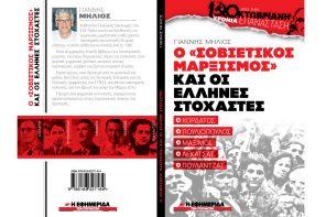 Ο «σοβιετικός μαρξισμός» και οι Έλληνες στοχαστές
