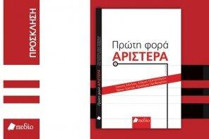 Πρόσκληση στην παρουσίαση του βιβλίου «ΠΡΩΤΗ ΦΟΡΑ ΑΡΙΣΤΕΡΑ»