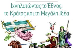 Συνέντευξη στο iEidiseis και τον Βασίλη Σκουρή για την Επανάσταση του 1821, το Κράτος, το Έθνος και τη Μεγάλη Ιδέα